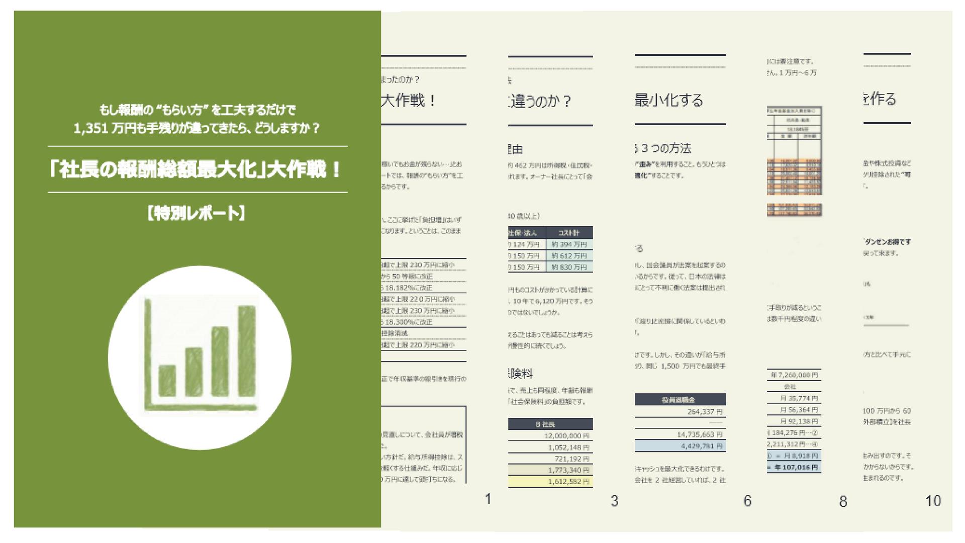 36倍売れる!小冊子の作り方①~バカ売れテーマの決め方とタイトル14パターン