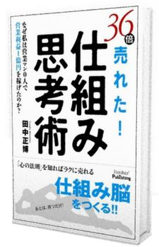 36baiureta.com|書籍無料ダウンロード