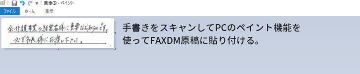 FAXDM成功ノウハウ|確実に「決定権者」に見てもらうためのテクニック