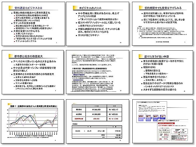 無料DVDプレゼント|賃料適正化コンサル独立開業集中講座ver2.0